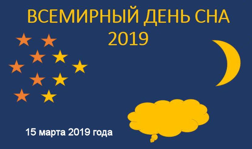 15 марта 2019 года - Всемирный День Сна (World Sleep Day)